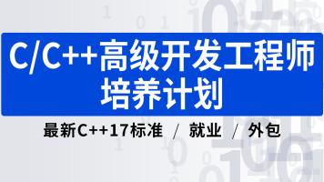 C语言/C++零基础到高级开发工程师(C++17标准/就业/外包)