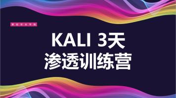 KALI渗透3天实战训练营/3天体验工具渗透全流程