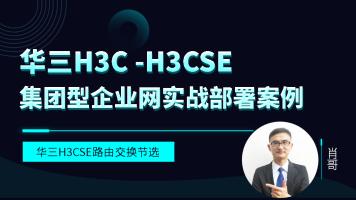H3C-H3CSE 华三 集团型企业网实战部署案例视频课程[肖哥]