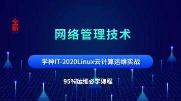 Linux/运维/RHCE红帽认证/云计算/高端运维/架构师/网络管理技术