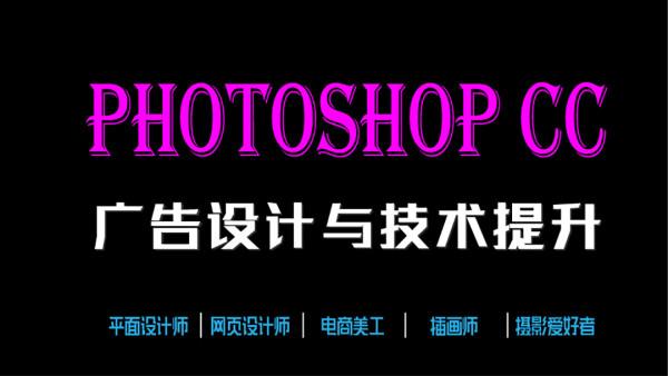 平面设计师必知的photoshop cc广告设计技法