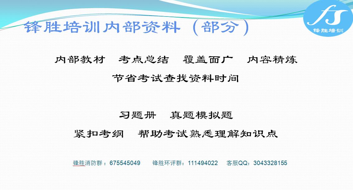 锋胜培训内部资料(部分)
