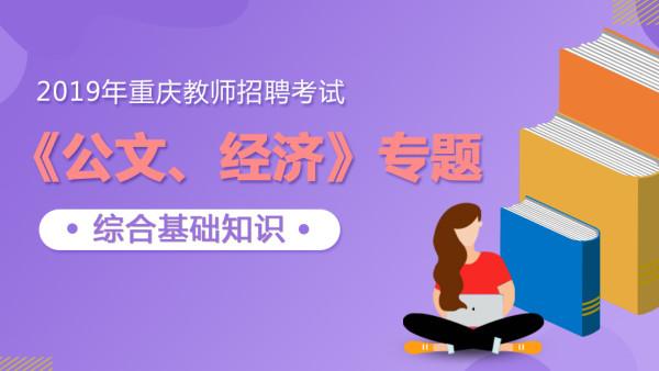 重庆教师招聘考试综合基础知识《公文》《经济》专题