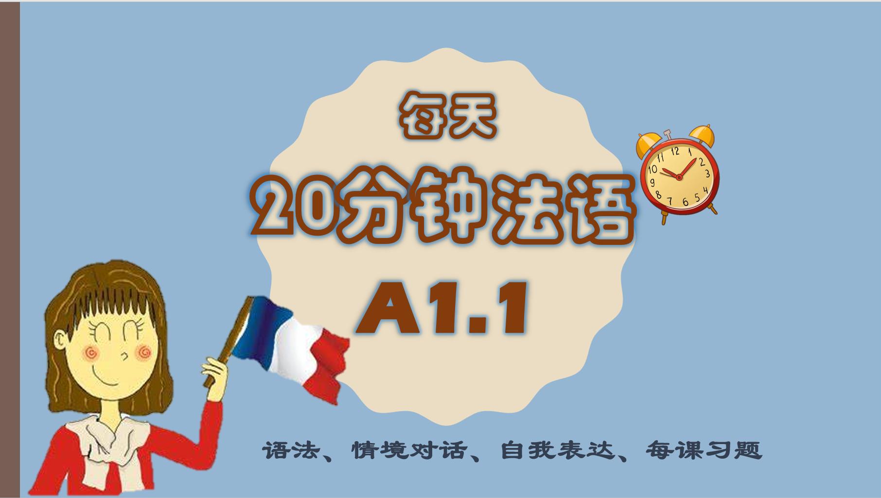 【梅丽莎法语】(免费试听课)每天20分钟法语A1.1