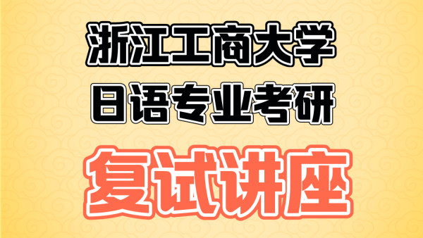 日语专业考研复试经验分享讲座|浙江工商大学