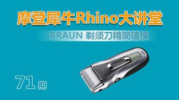 摩登犀牛Rhino第71讲 BRAUN 剃须刀