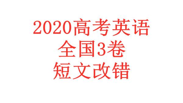 2020高考全国3卷短文改错