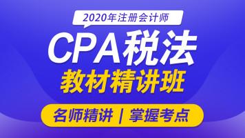 税法cpa|税法注册|cpa会计税法|cpa注册会计师|教材精讲