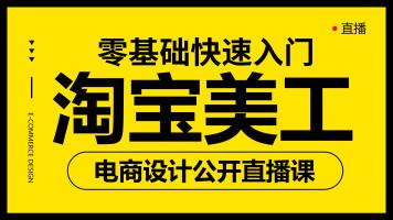 【公开课】淘宝美工/电商美工/设计/PS/创意/抠图/精修/合成/排版