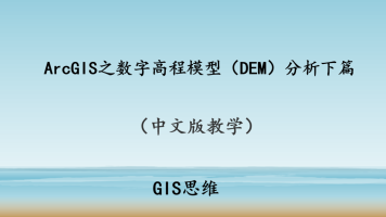 ArcGIS之数字高程模型(DEM)分析下篇视频课程