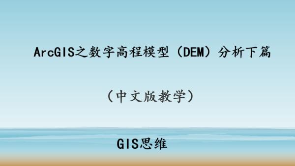 ArcGIS之数字高程模型(DEM)分析下篇视频课程,坡面地形因子的提取