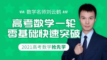 2021高考数学一轮,15大招母题题型秒杀技巧-刘云鹤数学