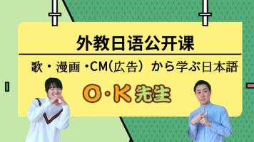 OK先生:外教日语公开课