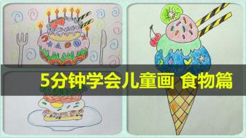 5分钟学会儿童画 食物篇 珊珊老师【雄狮网校】