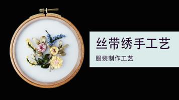 丝带绣手工艺-服装制作工艺【名师屋】