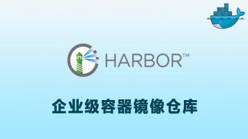 Harbor企业级容器镜像仓库