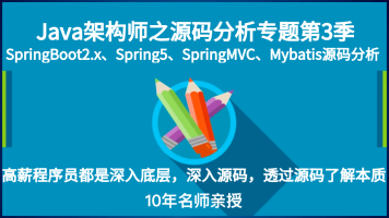 源码分析专题(SpringBoot、Spring5、SpringMVC、Mybatis)第3季