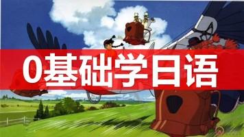 日语考试五十音图日本语教程日语课堂留学日语N1-N5