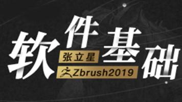 零基础必看!Zbrush2019 中文版基础操作讲解