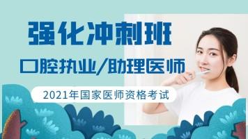 2021年【口腔执业/助理】医师资格考试【强化冲刺班】学乐优医考