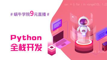 Python全栈开发/AI/图像识别/完整项目/人脸识别系统开发实战