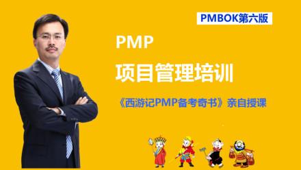 PMP认证辅导--第六版