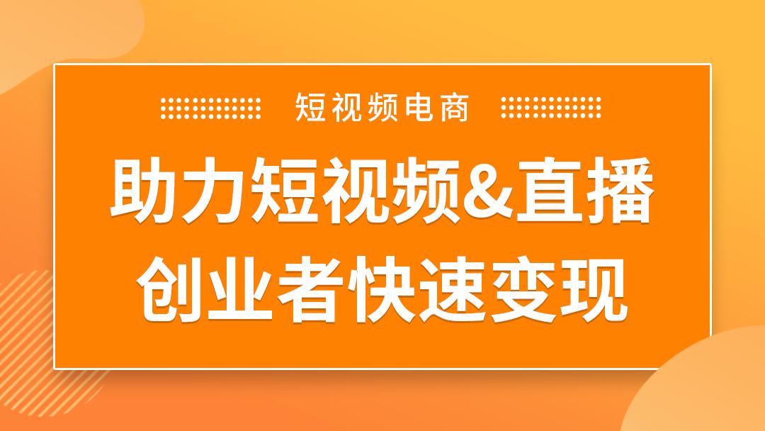 【宝知林】助力短视频直播创业者快速变现