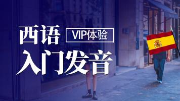 【VIP体验课】速成西班牙语西班牙发音入门基础