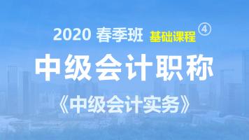 2020中级会计职称-中级会计实务-春季班-基础课