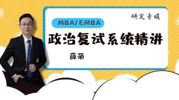 MBA/EMBA政治复试24小时系统精讲
