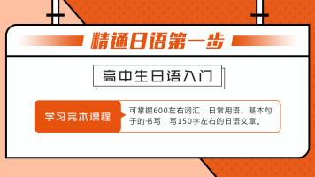 高中生高考日语入门课程:日语七年级(人教版)全本讲解