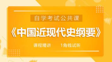 自考公共课《中国近现代史纲要》试听