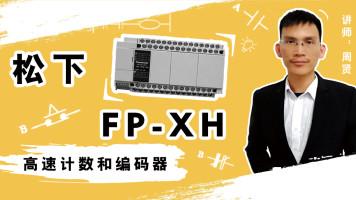 松下PLC_FPXH高速计数及编码器