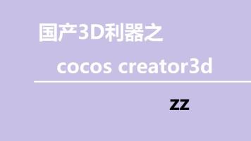 cocos creator3d教程