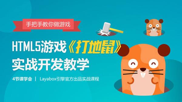 用LayaAir1.0引擎实战开发HTML5游戏《打地鼠》-TS,JS,AS语言教学