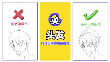 二次元男子角色头发造型层次的绘画【漫画教程】【板绘教程】