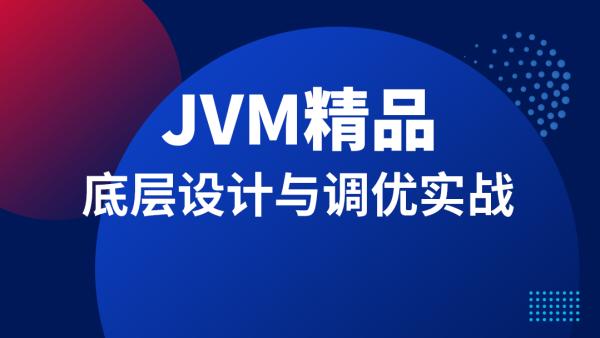 JVM精品-底层设计与实战
