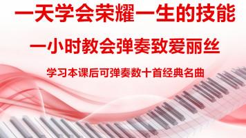 一天钢琴速成《致爱丽丝》经典旋律,掌握荣耀一生的技能