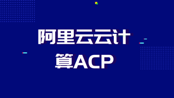 阿里云云计算ACP认证【东方瑞通】