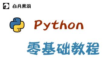 Python 编程语言 零基础教程  - 白月黑羽出品