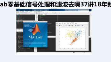 matlab零基础入门信号处理和滤波去噪37讲19年新