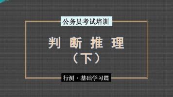 行测·判断推理(下)
