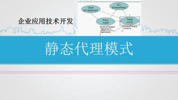 静态代理设计模式【追尔教育】(项目设计开发)