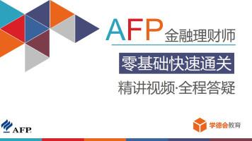 AFP考试金融理财师结业案例教材真题习题个人理财规划师报考资料