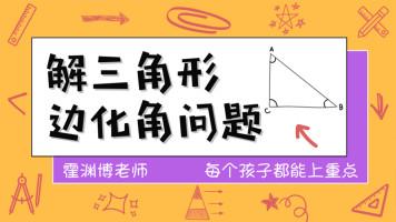 【2019高考数学】解三角形边化角问题