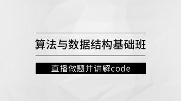 左程云_算法与数据结构基础班【马士兵教育】