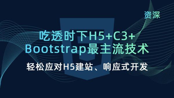 【资深】H5+C3+Bootstrap最主流技术,轻松应对H5建站,响应式开发