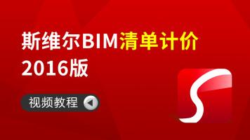 斯维尔 BIM 清单计价2016版视频教程