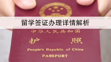留学签证办理详情解析
