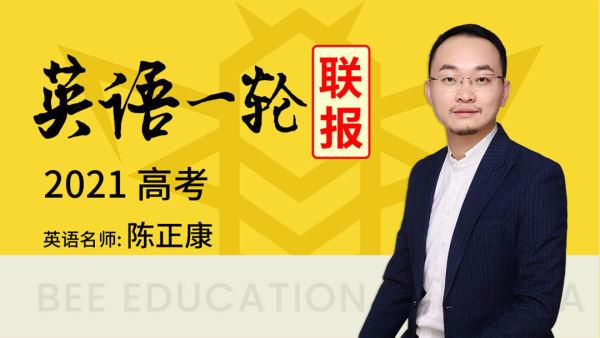 【康哥英语】2021高考英语一轮 (全国卷,新高考,地方卷通用)